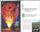 Travel Alone Magazine – Taiwan